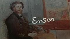 Ensor-250-140